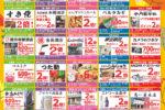 ぽんぽこカード6周年記念セール その3