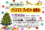 2018 クリスマスプレゼント抽選会