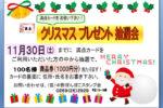 クリスマスプレゼント抽選会